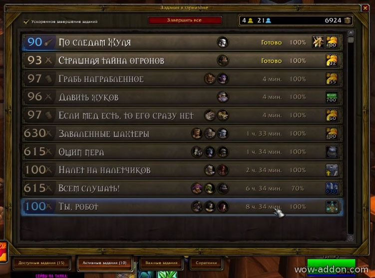 AUCTIONEER WOW TÉLÉCHARGER